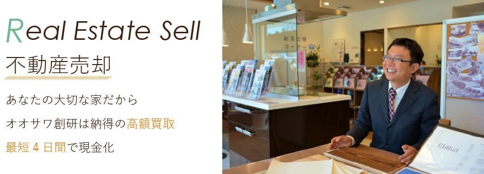 土地 無料査定。適正な価格はプロフェッショナルにお任せ。売却のタイミングを逃さないようにスムーズに対応。
