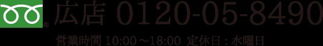0120-05-8490