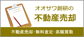 株式会社オオサワ創研  不動産売却事業部