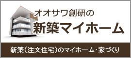 株式会社オオサワ創研 新築事業部