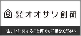 株式会社オオサワ創研 コーポレートサイト