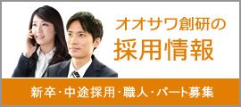 株式会社オオサワ創研 採用情報