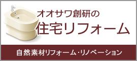 株式会社オオサワ創研 リフォーム事業部
