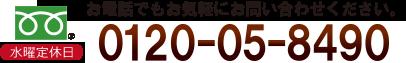 0120-96-8490