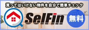 買ってはいけない物件を自分で簡単無料チェックSelFin