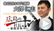 株式会社オオサワ創研大澤仁志 広島の社長
