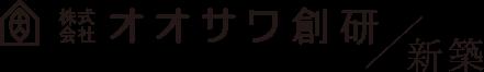 オオサワ創研/新築