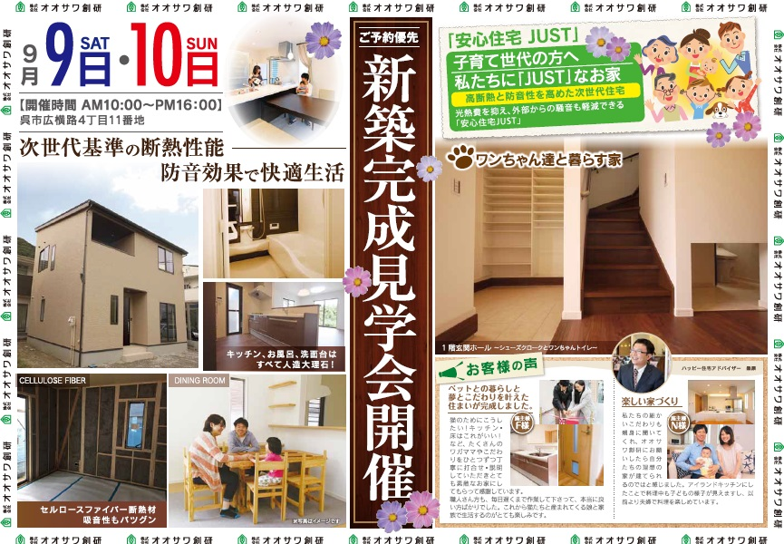 【予告】新築完成見学会開催☆呉市広横路