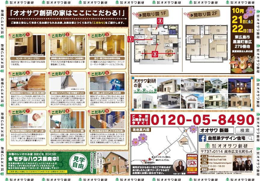 【予告】新築完成見学会開催☆東広島市黒瀬町兼広