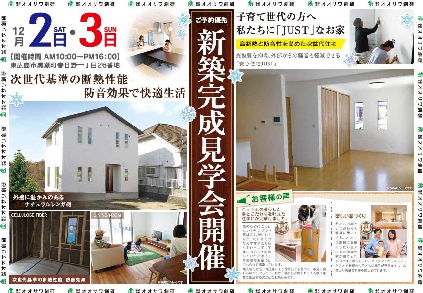【予告】東広島市黒瀬春日野☆新築見学会開催!!