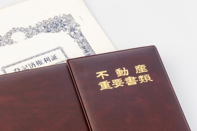 不動産購入時に必ず目にする登記簿謄本