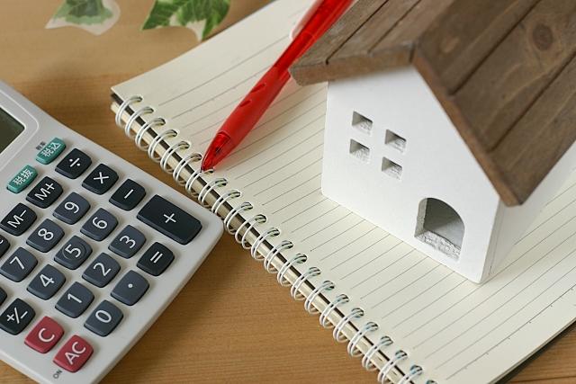 住宅購入 最初に理解すべきこと