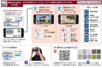 ④呉市焼山本庄ハイツの閑静な住宅街に建てられたモデルルームをご紹介いたします!!